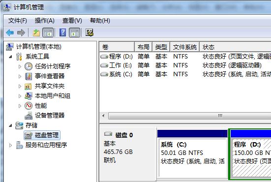 Win7如何不重装系统拆分分区 文章 第2张