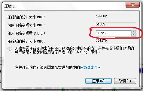 Win7如何不重装系统拆分分区 文章 第4张