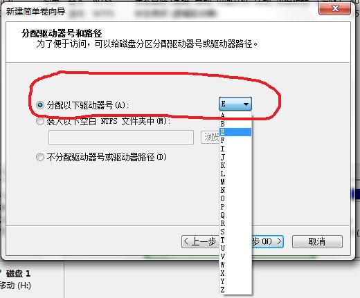 Win7如何不重装系统拆分分区 文章 第9张