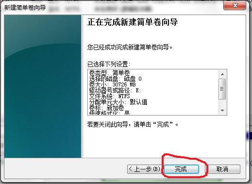 Win7如何不重装系统拆分分区 文章 第11张