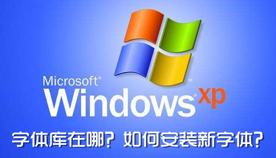 Windows XP系统字体库在哪?如何安装新字体? 文章 第1张