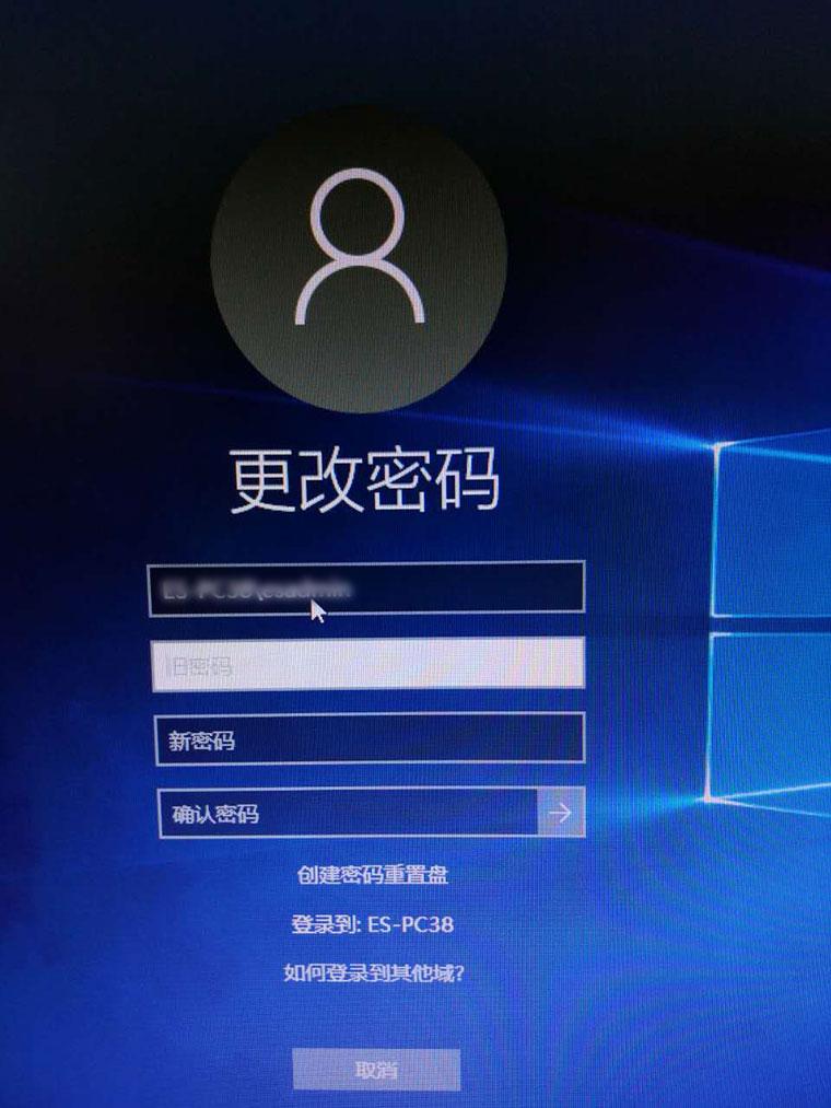 Windows10如何修改账户密码 文章 第2张