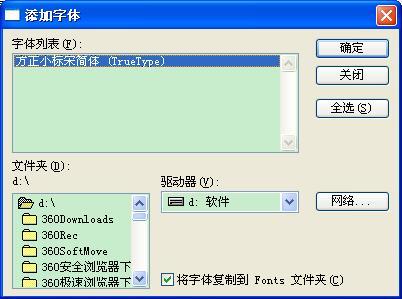 Windows XP系统字体库在哪?如何安装新字体? 文章 第4张