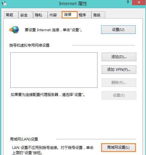 win8如何用代理服务器上网 文章 第2张