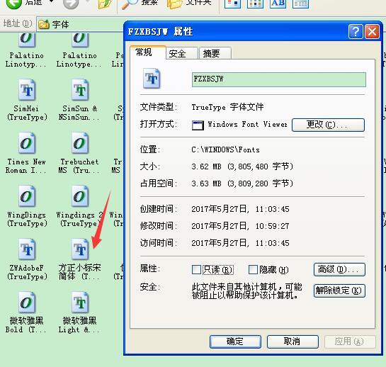 Windows XP系统字体库在哪?如何安装新字体? 文章 第5张