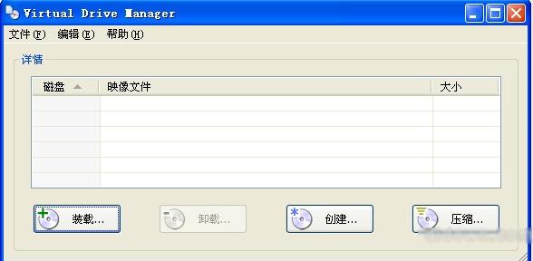 如何用虚拟光驱Virtual Drive Manager装系统 文章