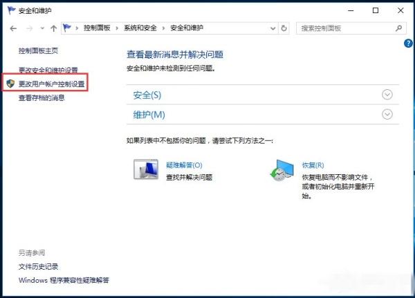 Win10如何关闭UAC账户控制 文章 第5张