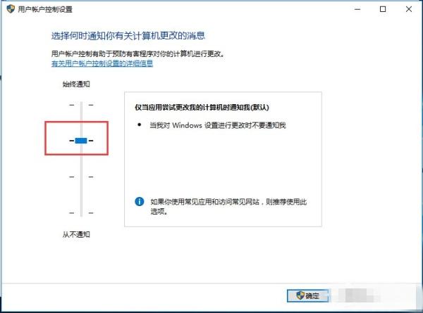 Win10如何关闭UAC账户控制 文章 第6张