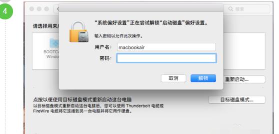 Mac苹果电脑双系统怎么切换方法图文 文章 第3张