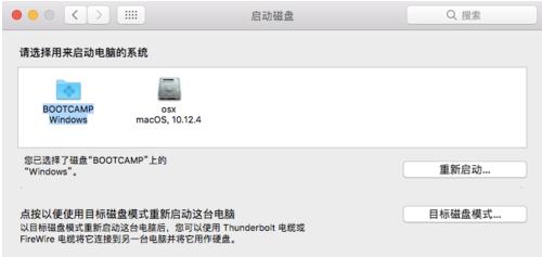 Mac苹果电脑双系统怎么切换方法图文 文章 第5张