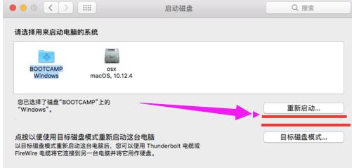 Mac苹果电脑双系统怎么切换方法图文 文章 第6张