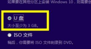 U盘怎么安装深度技术Ghost win10系统64位的方法 文章 第5张