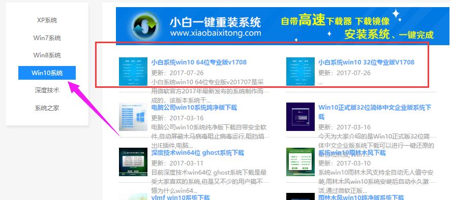 win10专业版下载流程 文章 第3张
