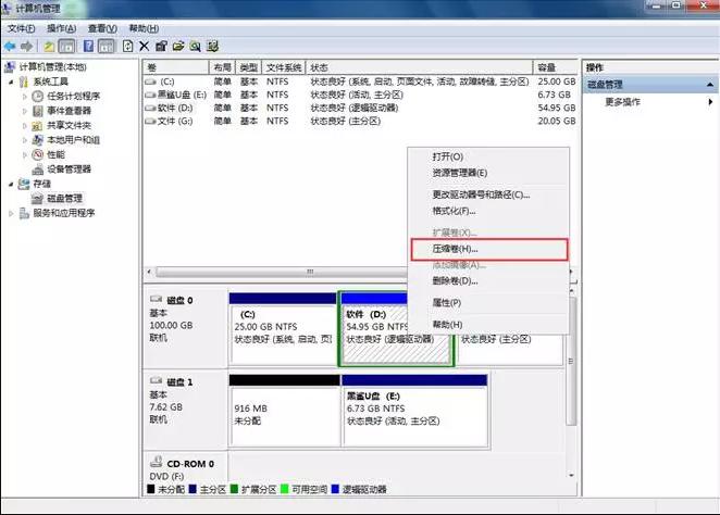 在win7下装win10双系统详细图文安装教程 文章 第7张