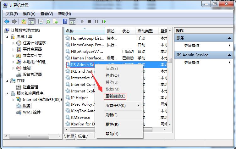Win7系统如何重启iis服务?Win7系统下重启iis服务的操作方法 文章 第2张