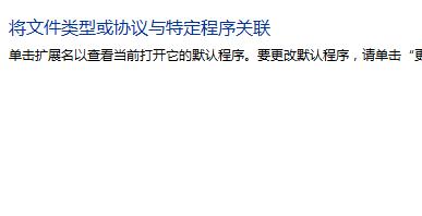 win7文件打开方式选错了如何恢复 文章 第5张