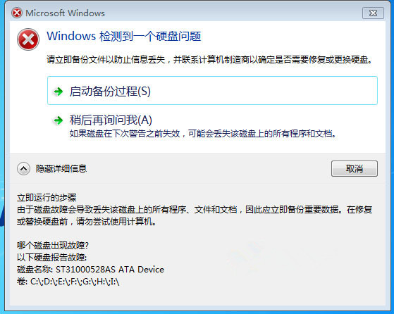 开机提示windows检测到一个硬盘问题怎么办 文章 第1张