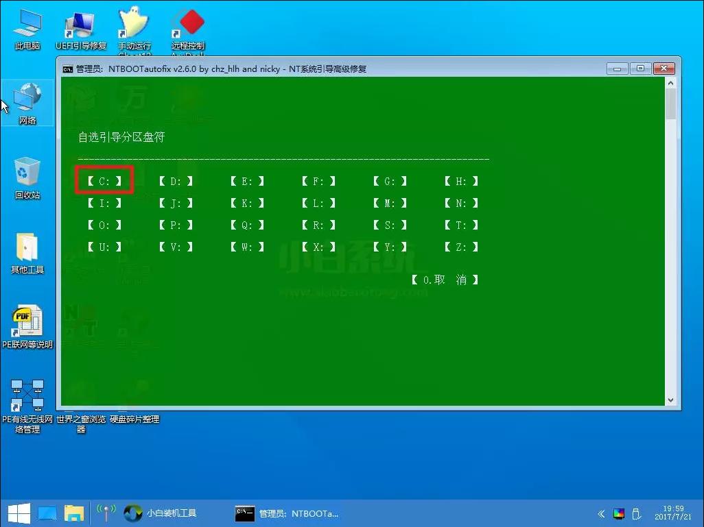 在win7下装win10双系统详细图文安装教程 文章 第17张