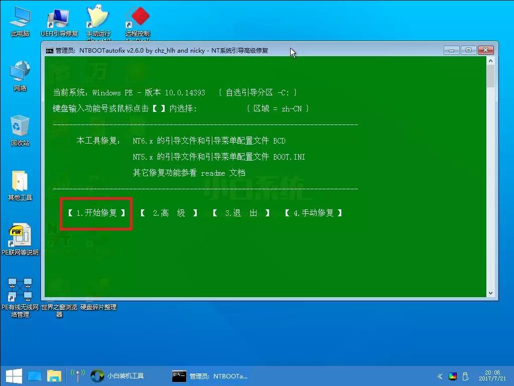 在win7下装win10双系统详细图文安装教程 文章 第18张