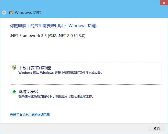 Win10离线安装.NET Framework 3.5的方法技巧(附离线安装包下载) 文章 第1张