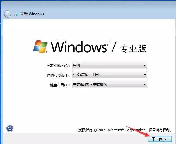 纯净版win7系统安装教程 文章 第10张