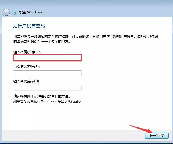 纯净版win7系统安装教程 文章 第12张
