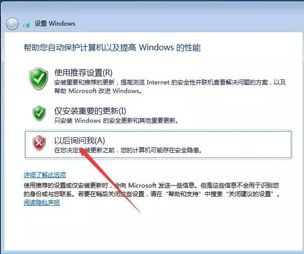 纯净版win7系统安装教程 文章 第14张