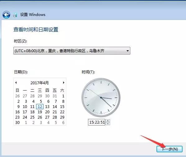 纯净版win7系统安装教程 文章 第15张