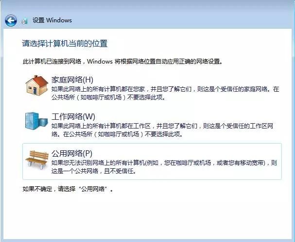 纯净版win7系统安装教程 文章 第16张