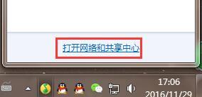 win7默认网关不可用怎么解决 文章 第1张