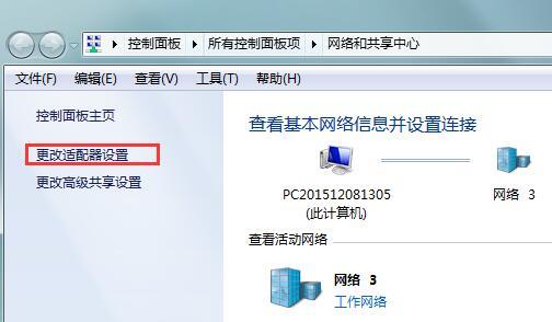 win7默认网关不可用怎么解决 文章 第2张