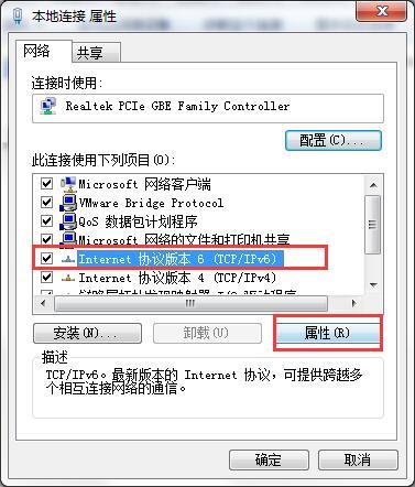 win7默认网关不可用怎么解决 文章 第4张