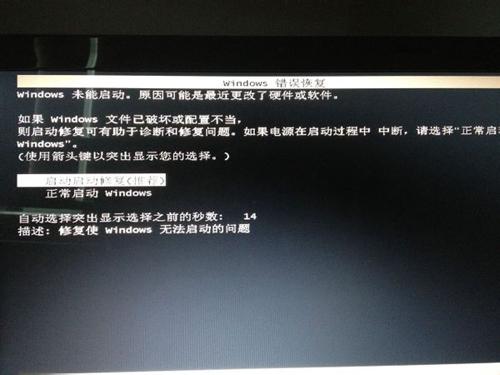windows错误恢复怎么解决 文章 第1张