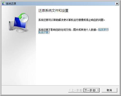 windows错误恢复怎么解决 文章 第5张