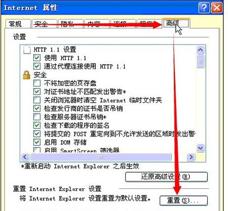 ie浏览器无法打开网页怎么办 文章 第1张