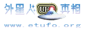 外星人UFO真相