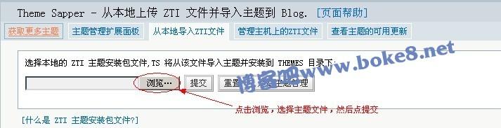 Z-Blog 主题风格安装方法 文章