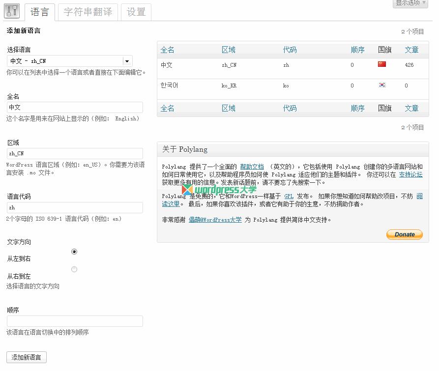 使用 Polylang 插件让你的 WordPress 站点支持多语言 文章 第1张