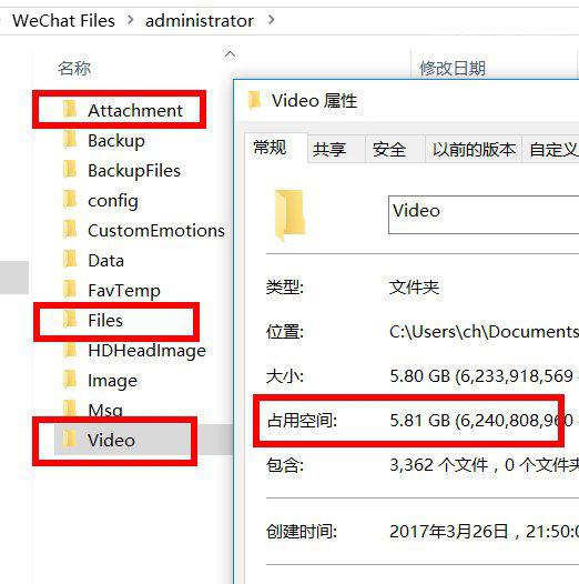 电脑版微信缓存在哪 如何清理Win微信缓存 文章 第2张