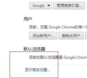 谷歌浏览器设置编码格式教程 文章 第3张