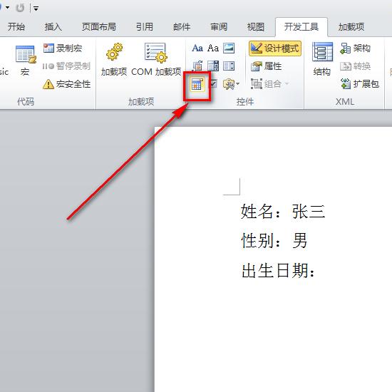 Word文档怎样设置日期控件 文章 第2张