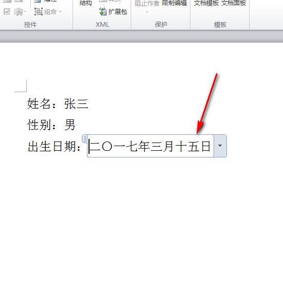 Word文档怎样设置日期控件 文章 第8张