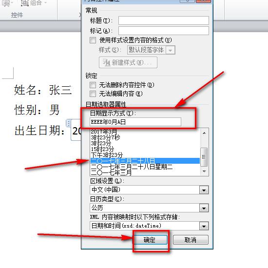 Word文档怎样设置日期控件 文章 第7张