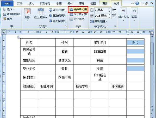 word2007制作简历教程 文章 第6张