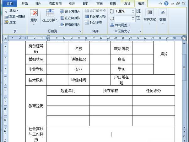word2007制作简历教程 文章 第7张