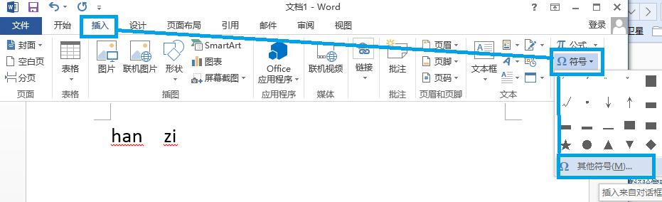 如何在word文档中输入汉字拼音的声调 文章 第1张