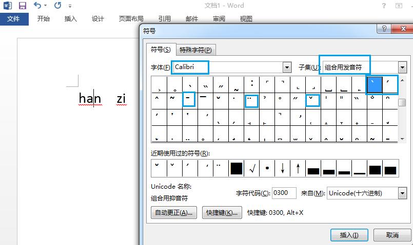 如何在word文档中输入汉字拼音的声调 文章 第2张