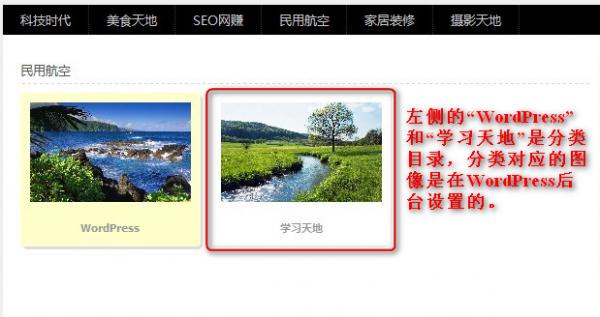 为WordPress分类目录添加个性化图像功能扩展(二) 文章 第1张
