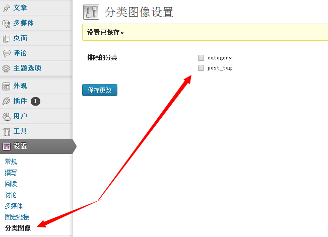 为WordPress分类目录添加个性化图像功能扩展(一) 文章 第3张