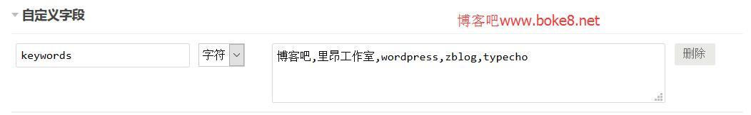 Typecho文章自定义字段的使用方法 文章 第1张